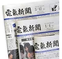 電気新聞写真